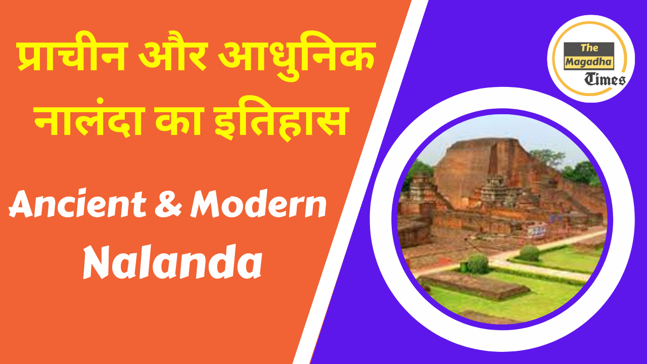 नालंदा का इतिहास हिंदी में   प्राचीन और आधुनिक