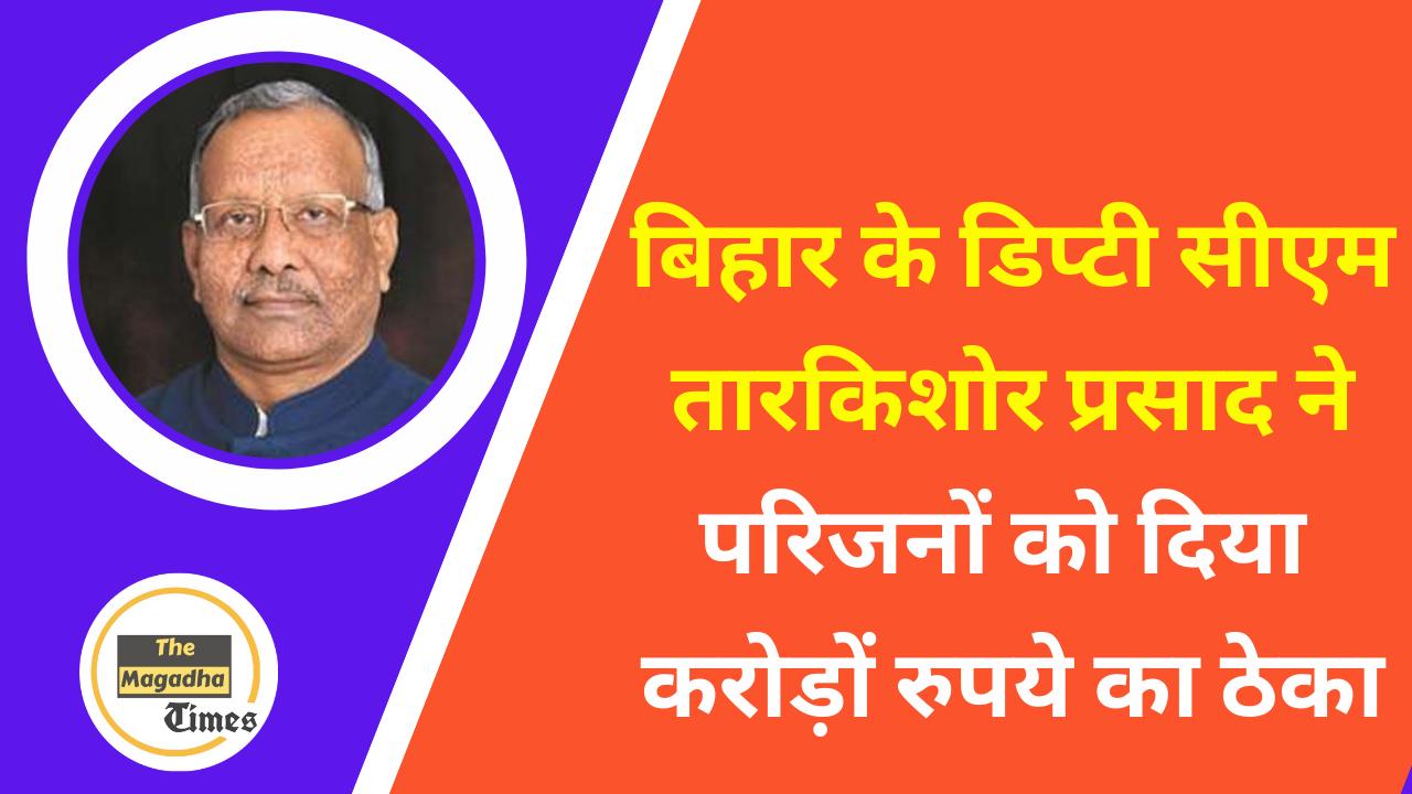 बिहार के डिप्टी सीएम तारकिशोर प्रसाद ने परिजनों को दिया करोड़ों रुपये का ठेका