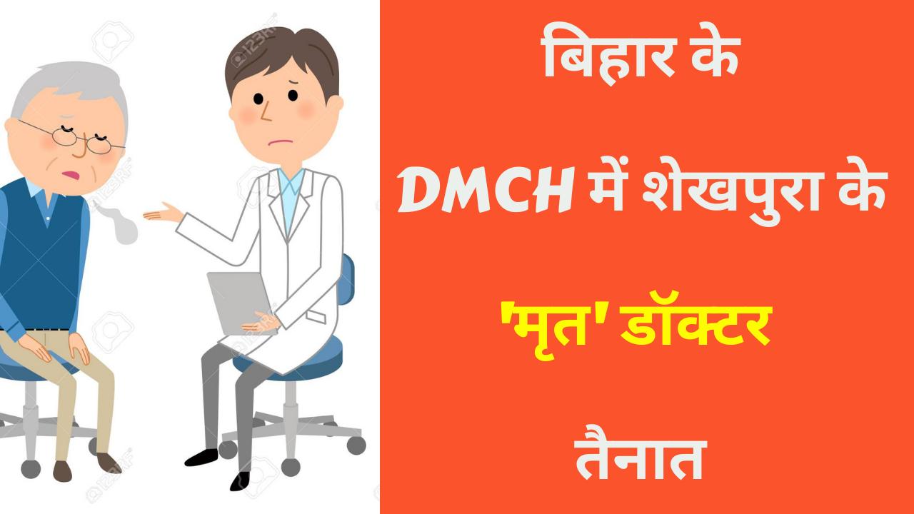 बिहार के DMCH में शेखपुरा के'मृत' डॉक्टर तैनात
