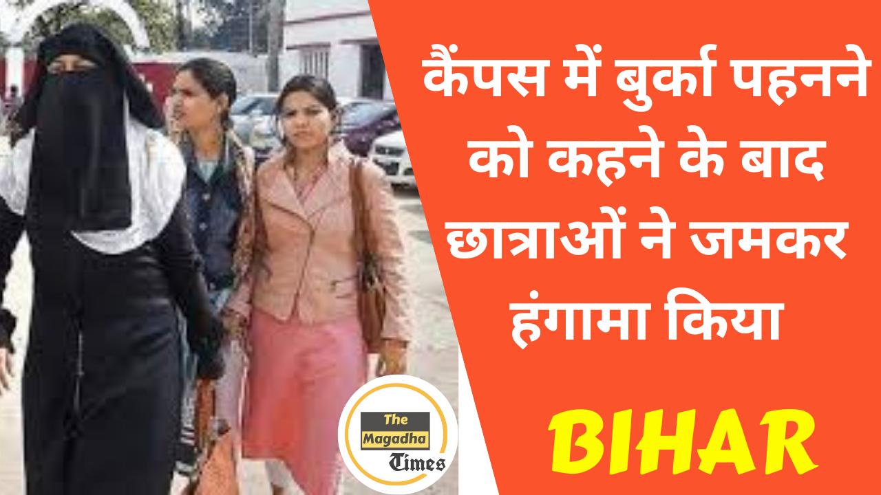 बिहार: कैंपस में बुर्का पहनने को कहने के बाद छात्राओं ने जमकर हंगामा किया
