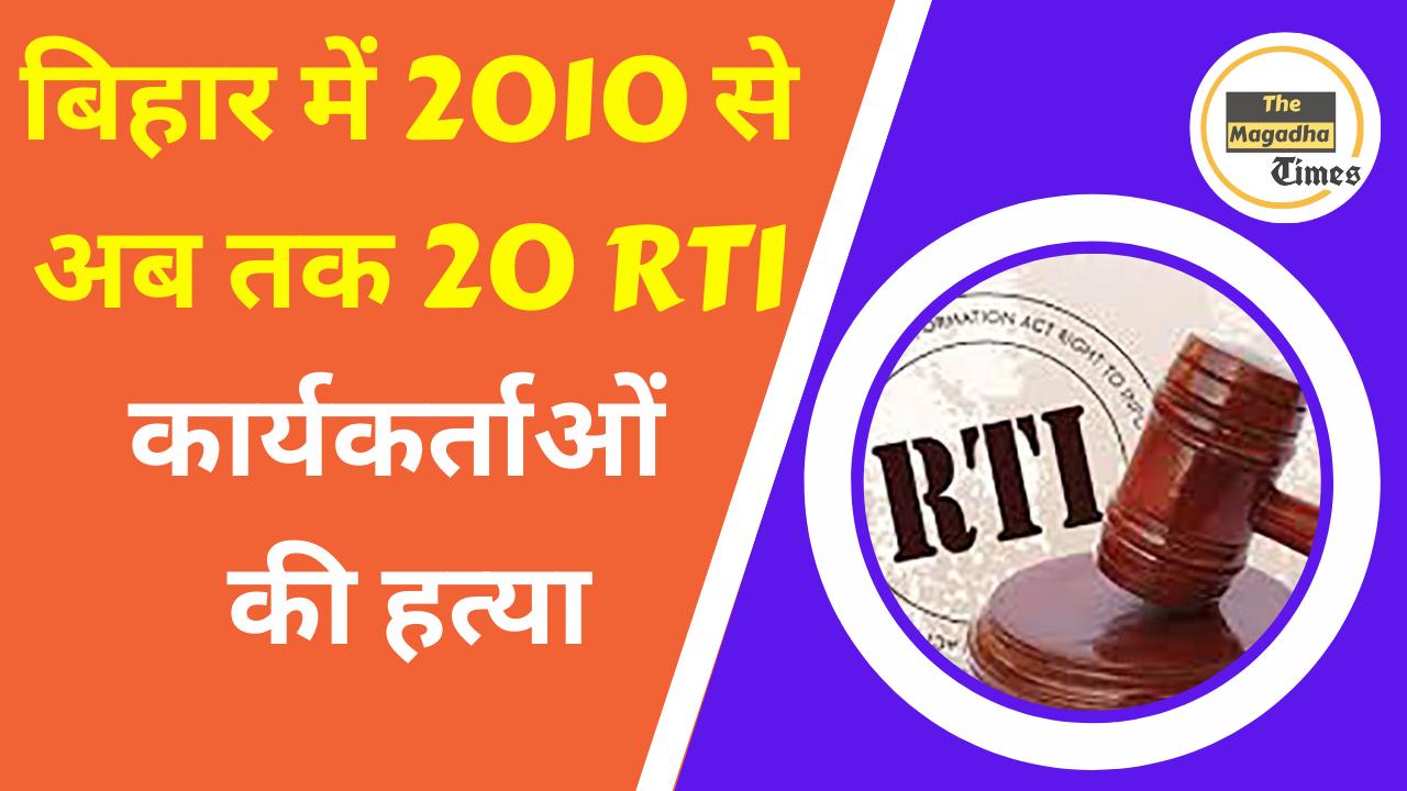 बिहार में 2010 से अब तक 20 आरटीआई कार्यकर्ताओं की हत्या