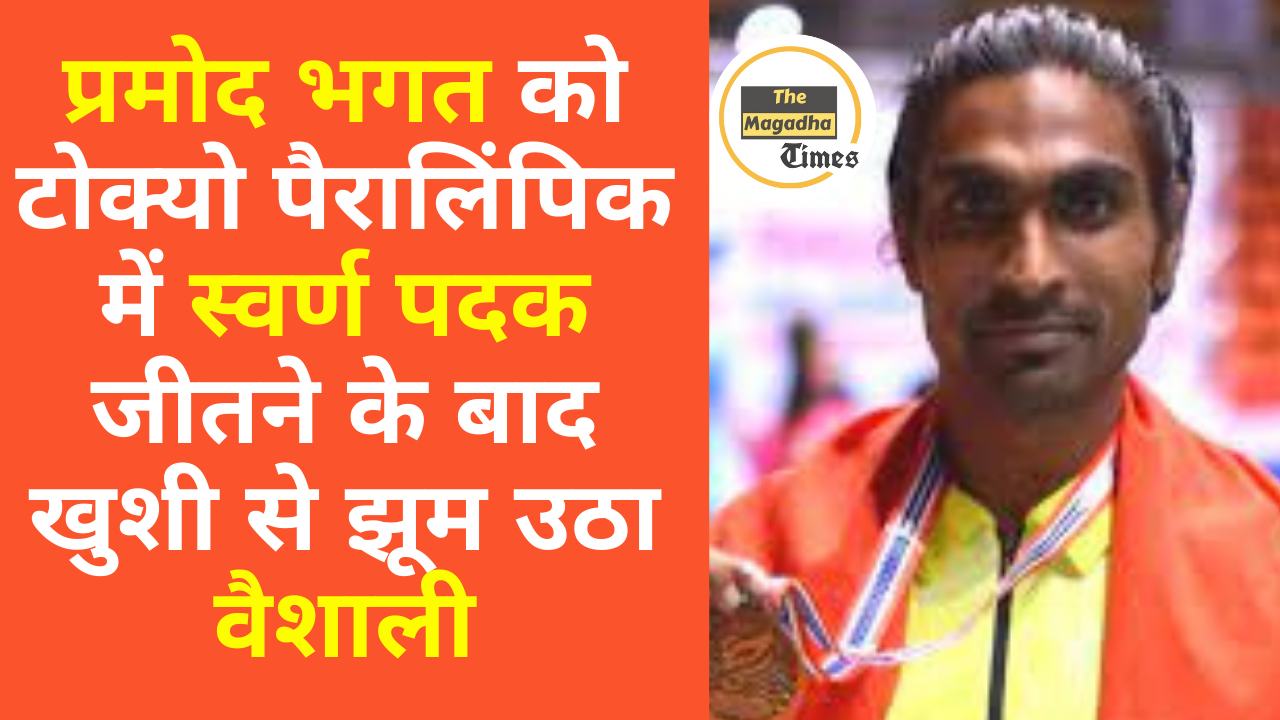 प्रमोद भगत को टोक्यो पैरालिंपिक में स्वर्ण पदक जीतने के बाद झूम उठा वैशाली