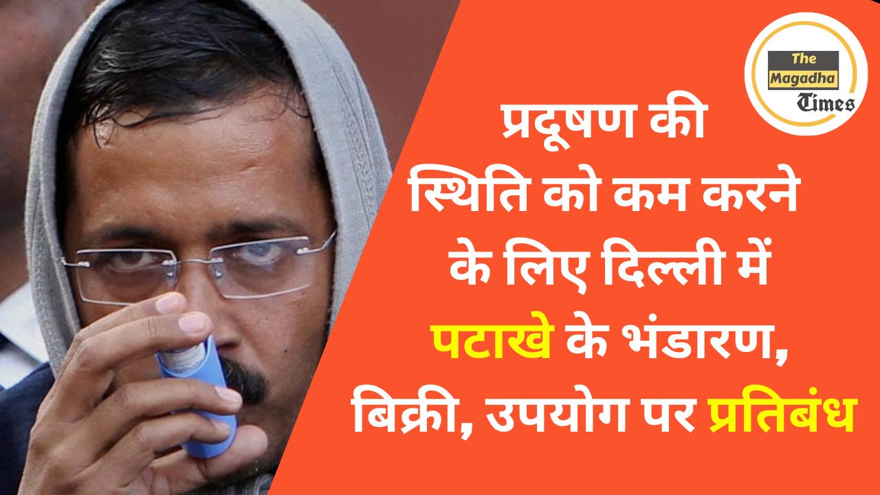 प्रदूषण की स्थिति को कम करने के लिए दिल्ली में पटाखे के भंडारण, बिक्री, उपयोग पर प्रतिबंध लगाया