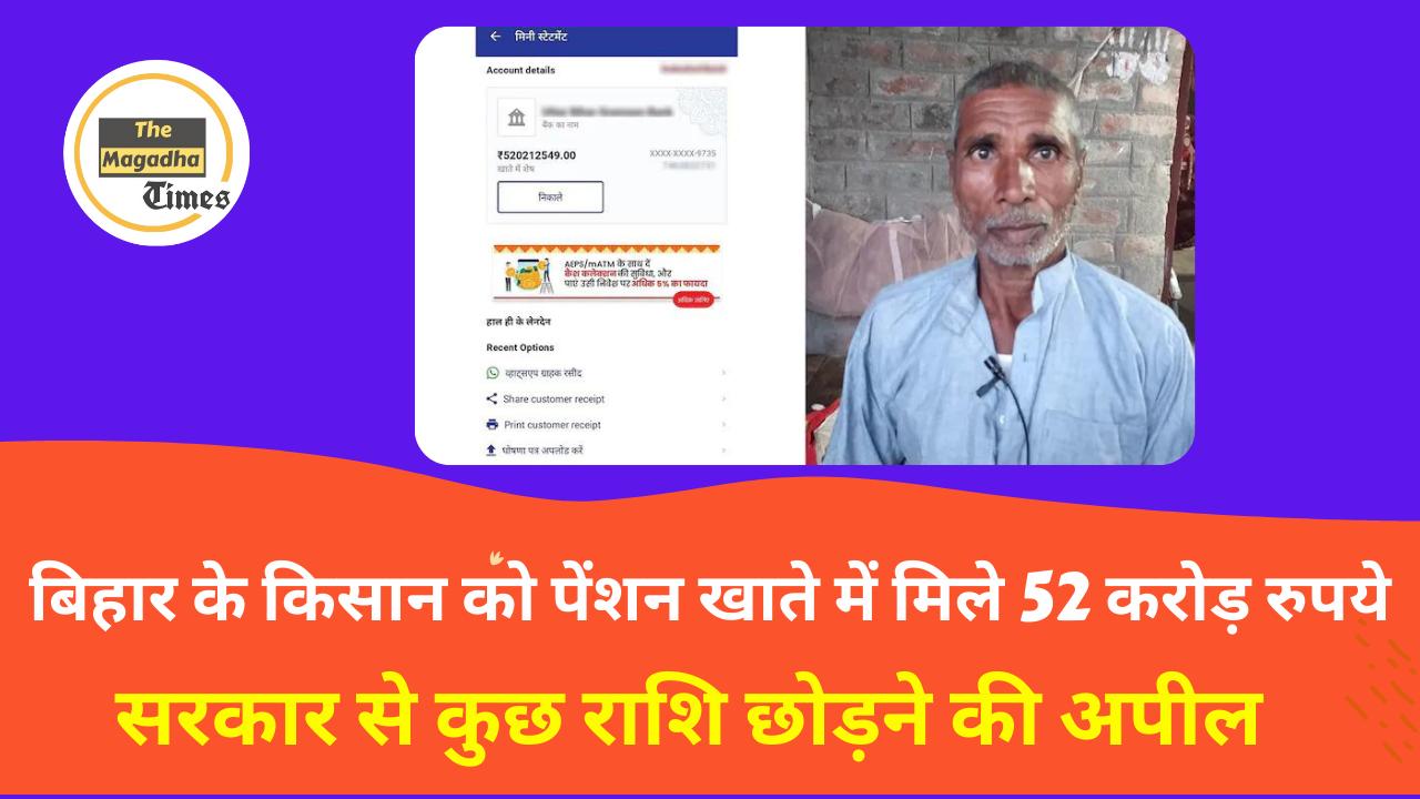 बिहार मुजफ्फरपुर के किसान को पेंशन खाते में मिले 52 करोड़ रुपये