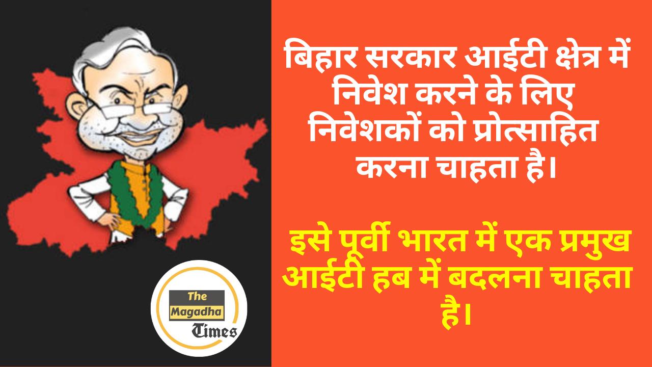 बिहार सरकार आईटी क्षेत्र में निवेश करने के लिए निवेशकों को प्रोत्साहित