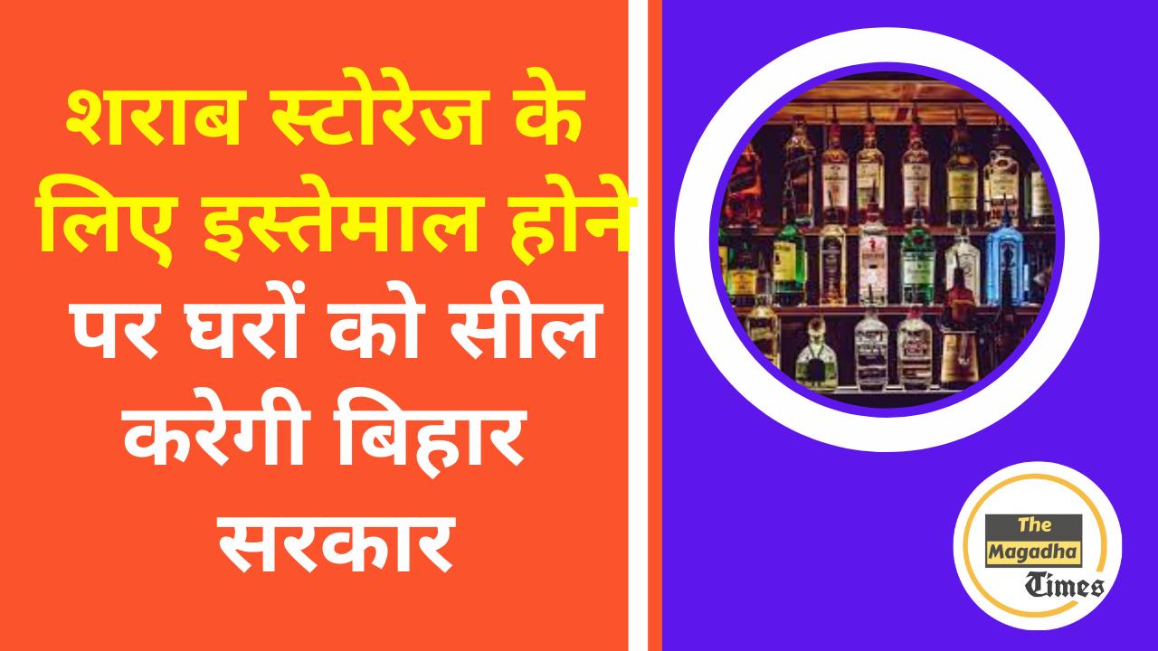 शराब स्टोरेज के लिए इस्तेमाल होने पर घरों को सील करेगी बिहार सरकार