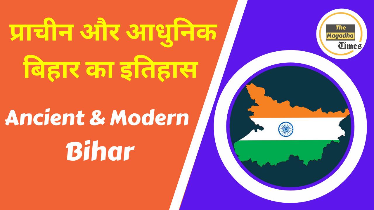 बिहार का इतिहास हिंदी में | प्राचीन और आधुनिक