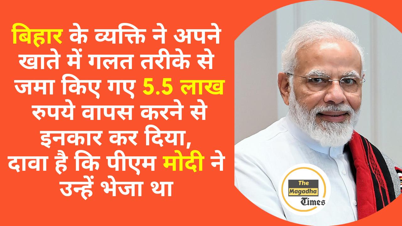 बिहार के व्यक्ति ने अपने खाते में गलत तरीके से जमा किए गए 5.5 लाख रुपये वापस करने से इनकार