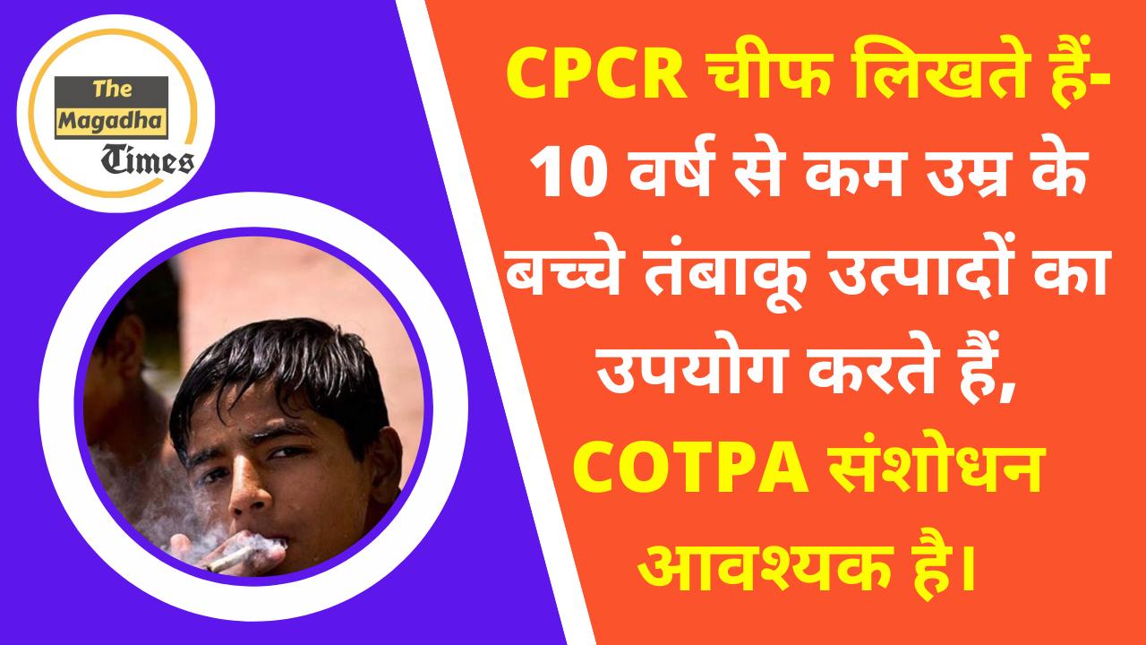 CPCR चीफ लिखते हैं: 10 वर्ष से कम उम्र के बच्चे तंबाकू उत्पादों का उपयोग करते हैं, COTPA संशोधन