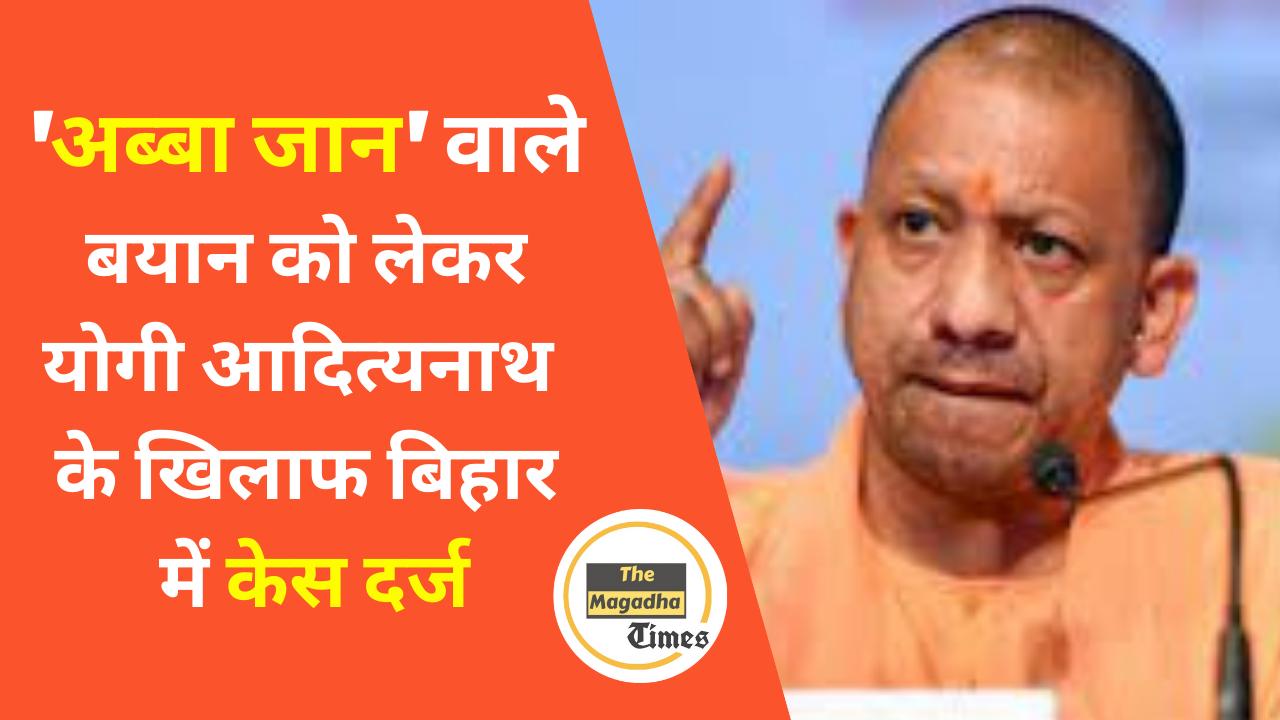 'अब्बा जान' वाले बयान को लेकर यूपी के सीएम योगी आदित्यनाथ के खिलाफ बिहार में केस दर्ज
