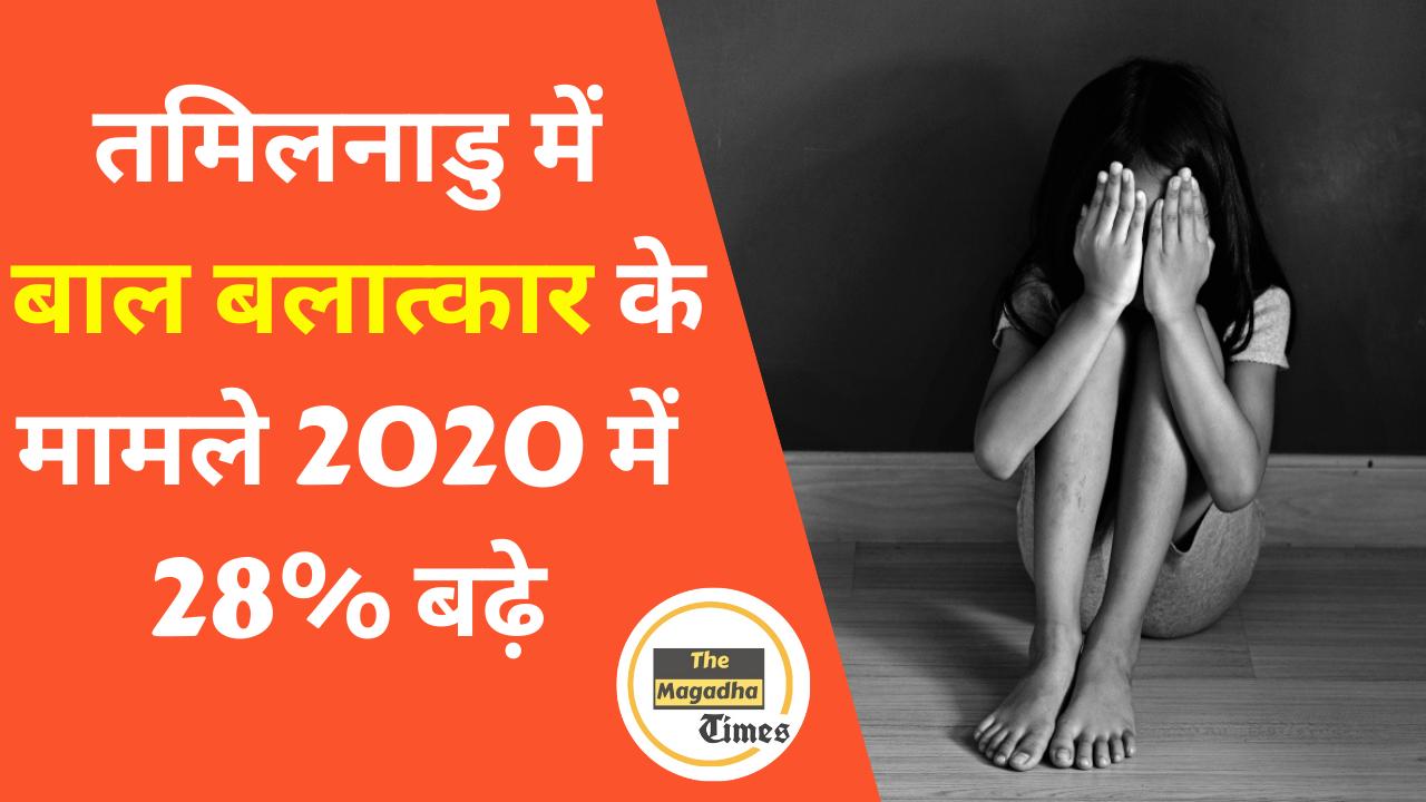 तमिलनाडु में बाल बलात्कार के मामले 2020 में 28% बढ़े