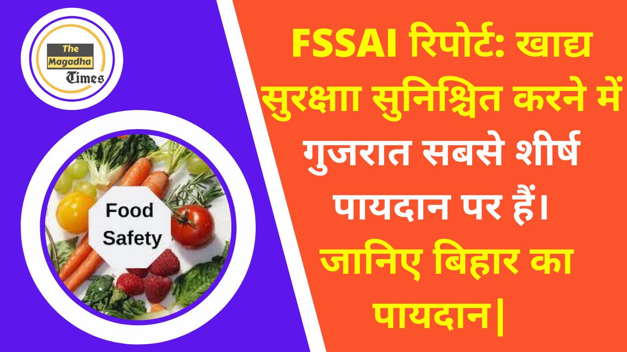 FSSAI रिपोर्ट: खाद्य सुरक्षा सुनिश्चित करने में बिहार सबसे निचले पायदान पर