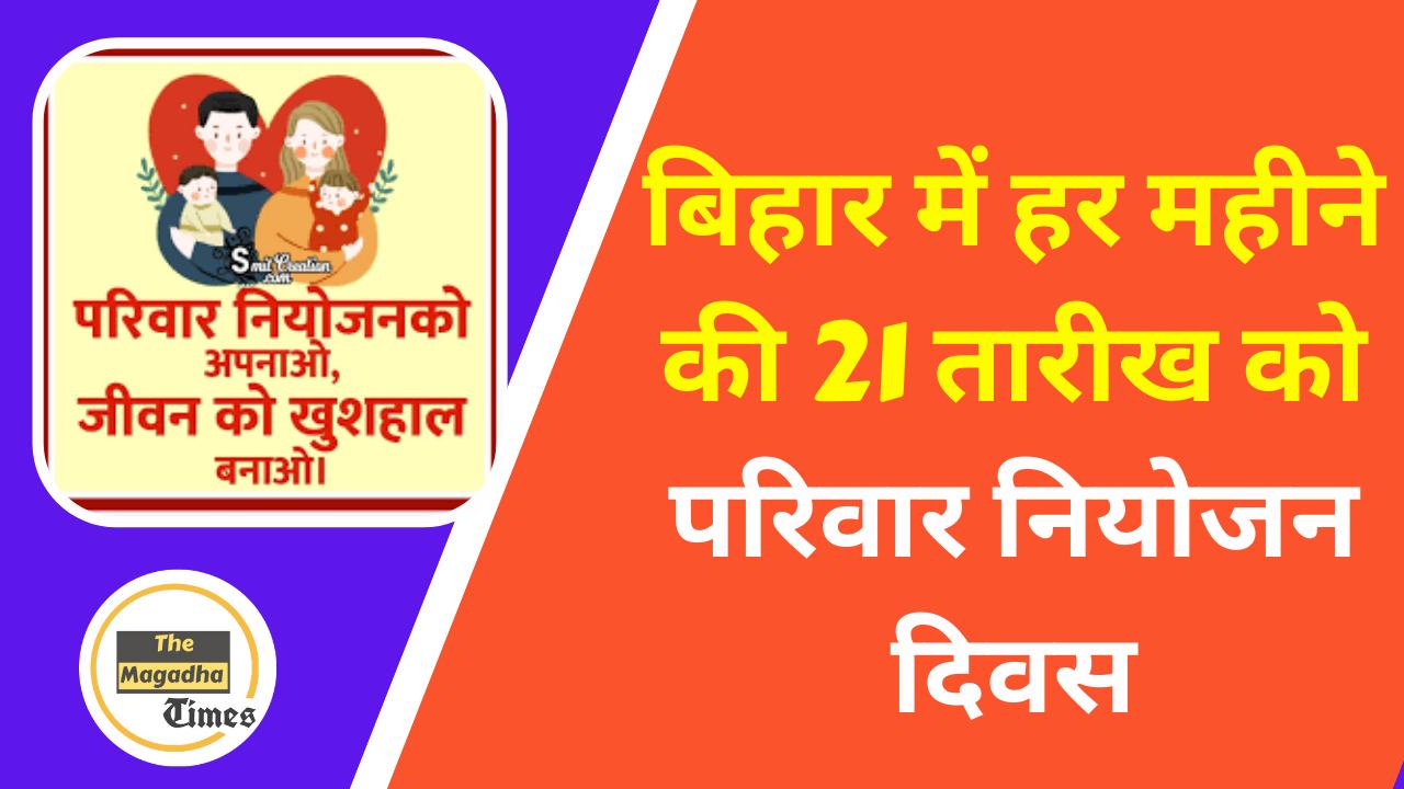 बिहार में हर महीने की 21 तारीख को परिवार नियोजन दिवस