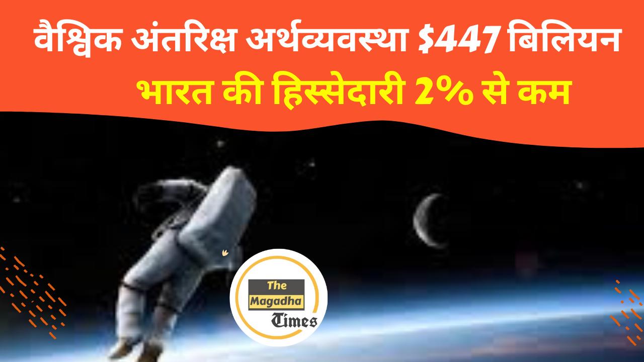 वैश्विक अंतरिक्ष अर्थव्यवस्था $447 बिलियन, भारत की हिस्सेदारी 2% से कम