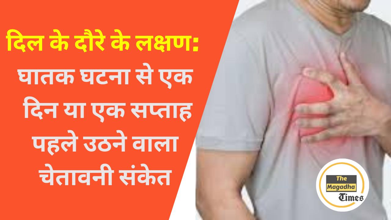 दिल के दौरे के लक्षण: घातक घटना से पहले उठने वाला चेतावनी संकेत