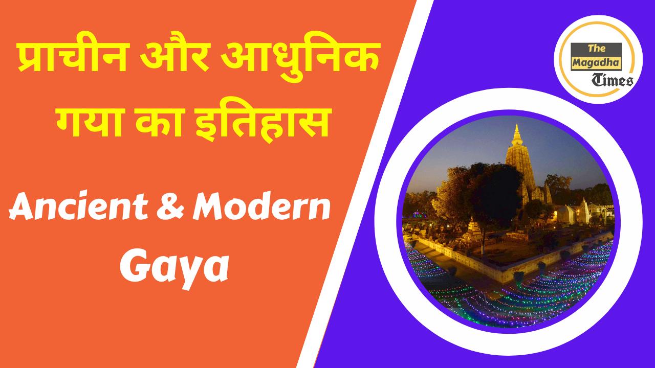 गया का इतिहास हिंदी में   प्राचीन और आधुनिक