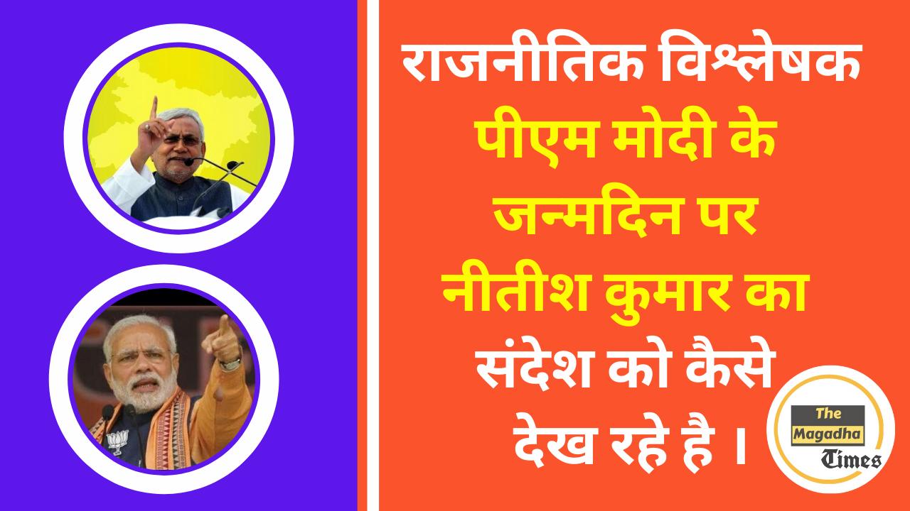 राजनीतिक विश्लेषक पीएम मोदी के जन्मदिन पर नीतीश कुमार का संदेश को कैसे देख रहे है