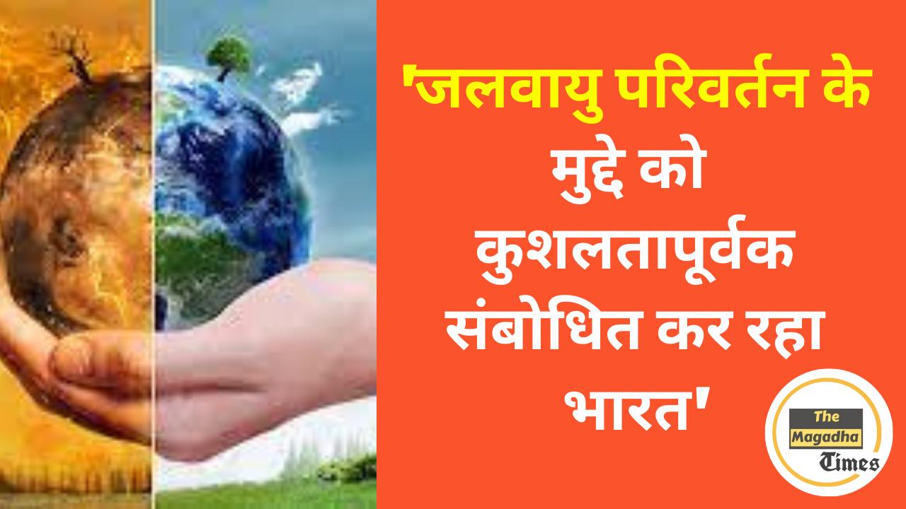 'जलवायु परिवर्तन के मुद्दे को कुशलतापूर्वक संबोधित कर रहा भारत'