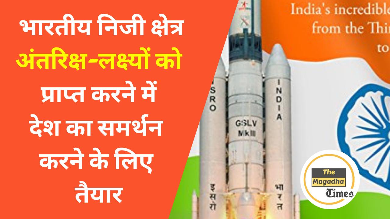 भारतीय निजी क्षेत्र अंतरिक्ष-लक्ष्यों को प्राप्त करने में देश का समर्थन