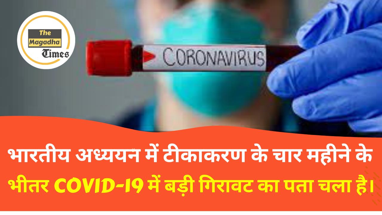 भारतीय अध्ययन में टीकाकरण के चार महीने के भीतर COVID-19 में गिरावट
