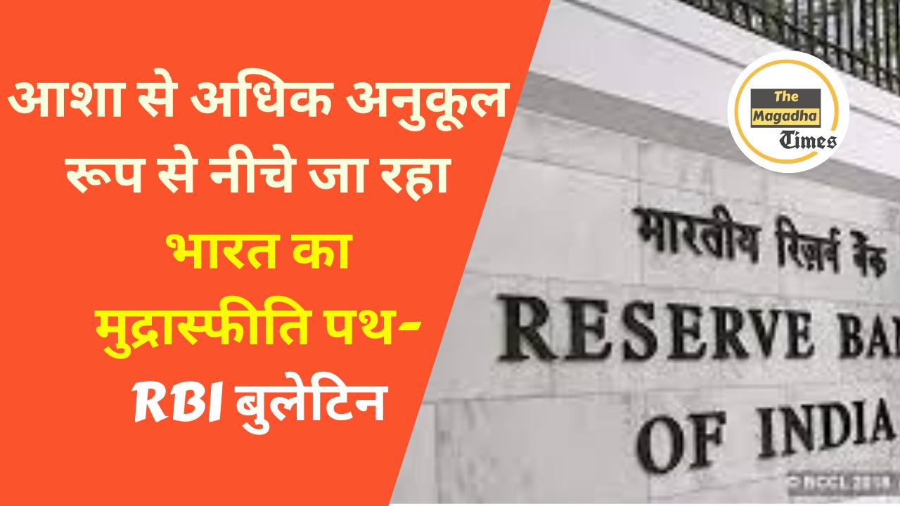 आशा से अधिक अनुकूल रूप से नीचे जा रहा भारत का मुद्रास्फीति पथ-RBI बुलेटिन