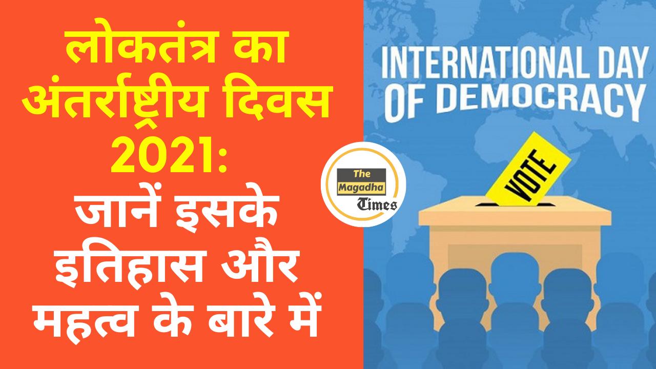 लोकतंत्र का अंतर्राष्ट्रीय दिवस 2021: जानें इसके इतिहास