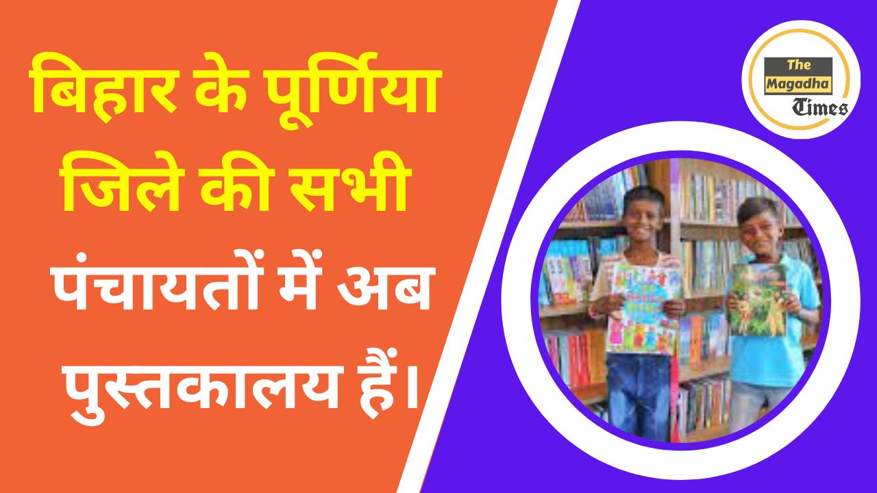 बिहार के पूर्णिया जिले की सभी पंचायतों में अब पुस्तकालय हैं।