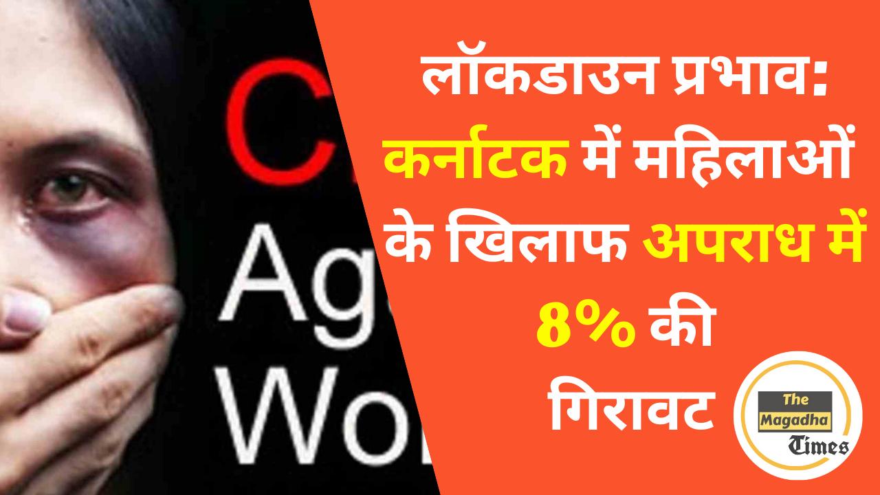 कर्नाटक में महिलाओं के खिलाफ अपराध में 8% की गिरावट
