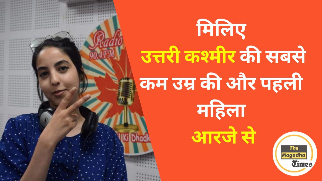 उत्तरी कश्मीर की सबसे कम उम्र की और पहली महिला आरजे Samaniya Bhat