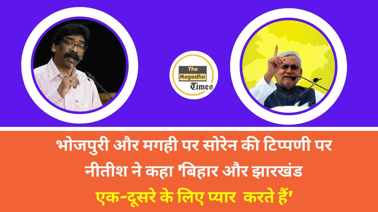 भोजपुरी और मगही पर सोरेन की टिप्पणी पर नीतीश ने कहा, 'बिहार और झारखंड में सिर्फ एक-दूसरे के लिए प्यार'