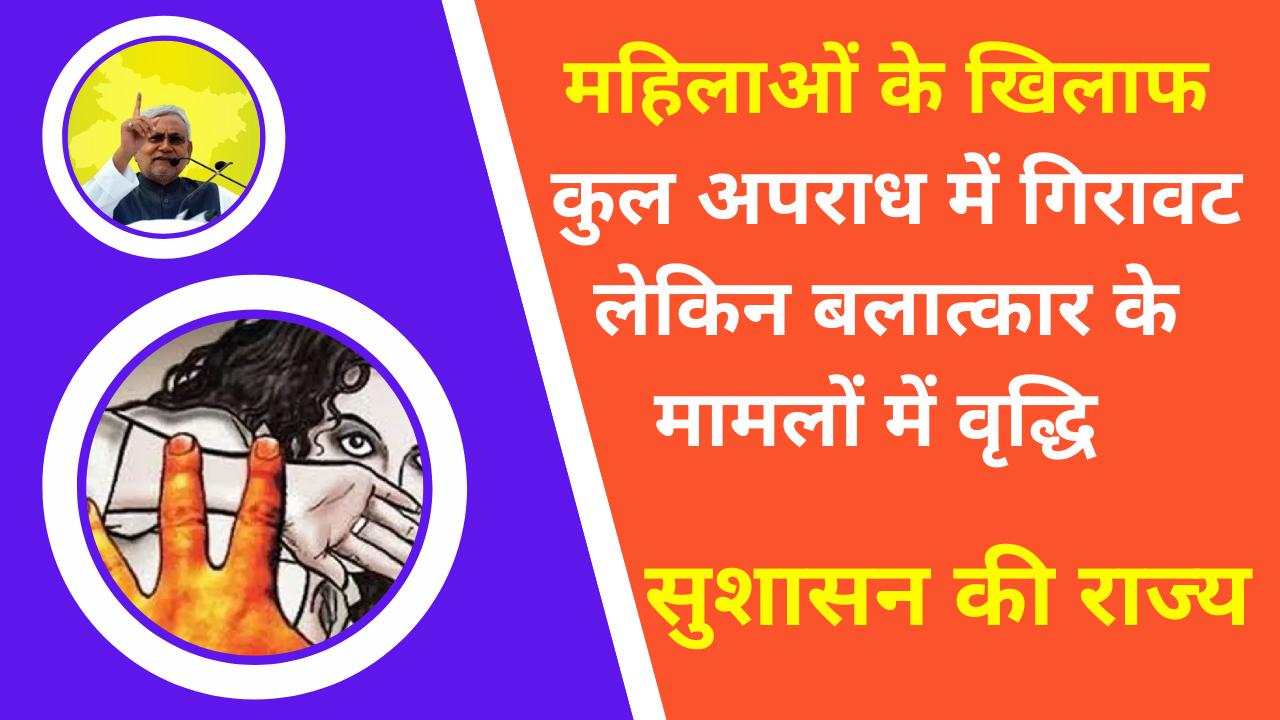 महिलाओं के खिलाफ कुल अपराध में गिरावट, लेकिन बलात्कार के मामलों में वृद्धि – बिहार