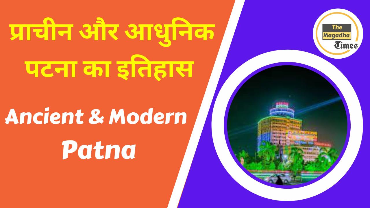 पटना का इतिहास हिंदी में | प्राचीन और आधुनिक