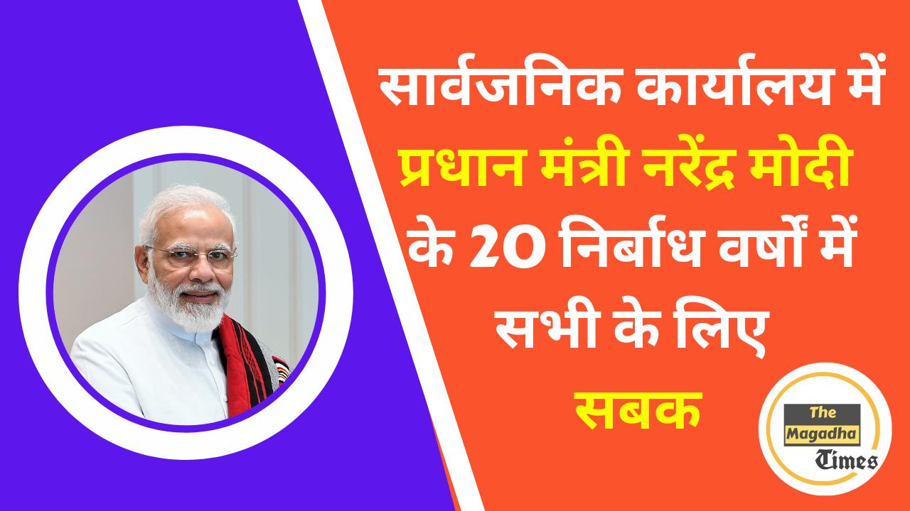 सार्वजनिक कार्यालय में प्रधान मंत्री नरेंद्र मोदी के 20 निर्बाध वर्षों में सभी के लिए सबक