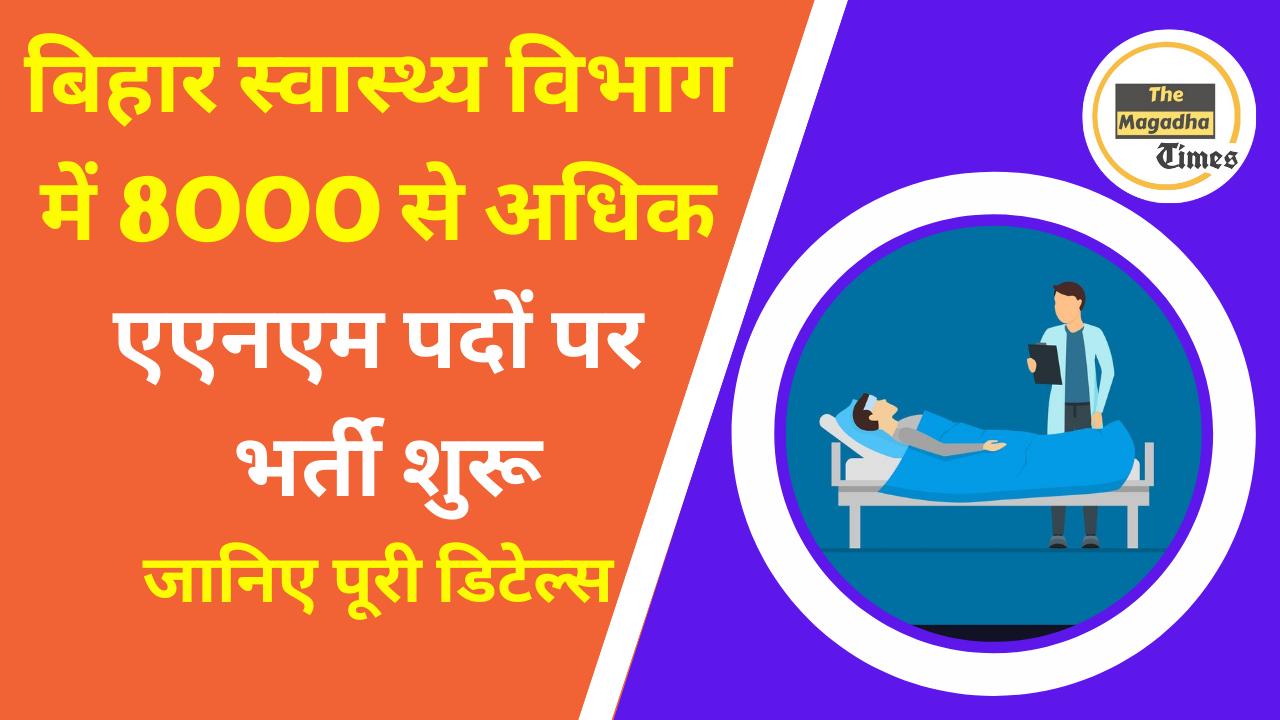 बिहार स्वास्थ्य विभाग में 8000 से अधिक एएनएम पदों पर भर्ती शुरू| 2021