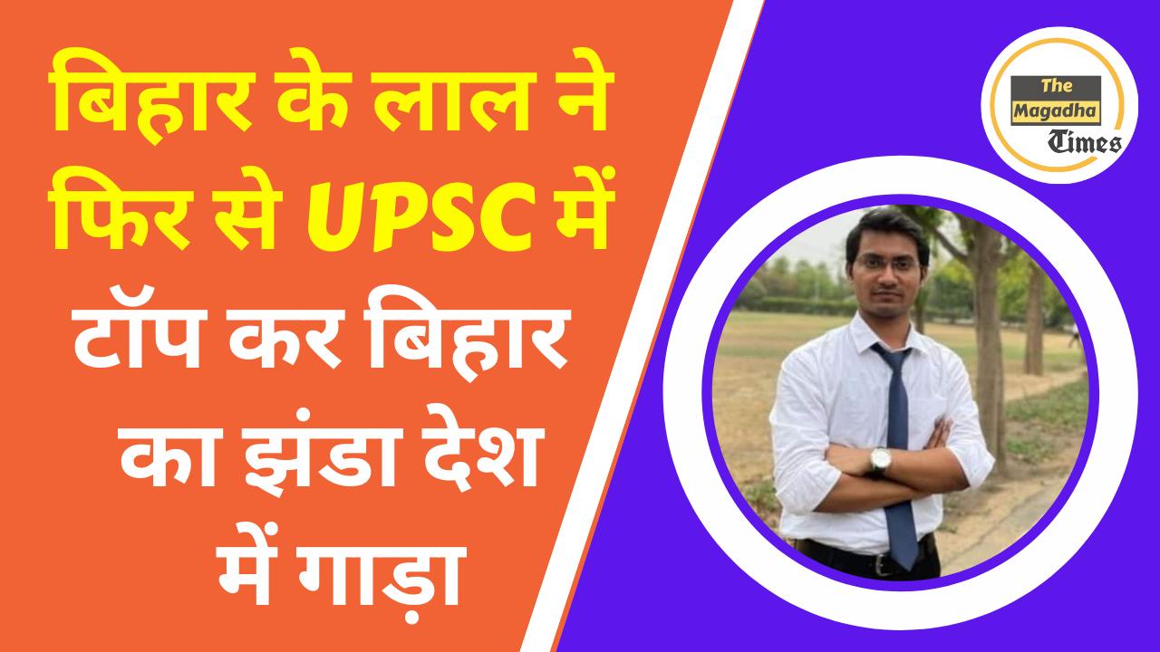 शुभम कुमार ने यूपीएससी (UPSC) में टॉप कर बिहार का झंडा गाड़ा