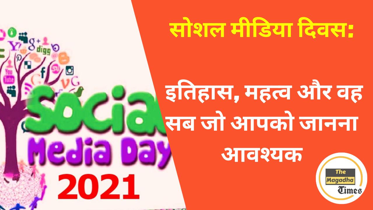 सोशल मीडिया दिवस: इतिहास और महत्व