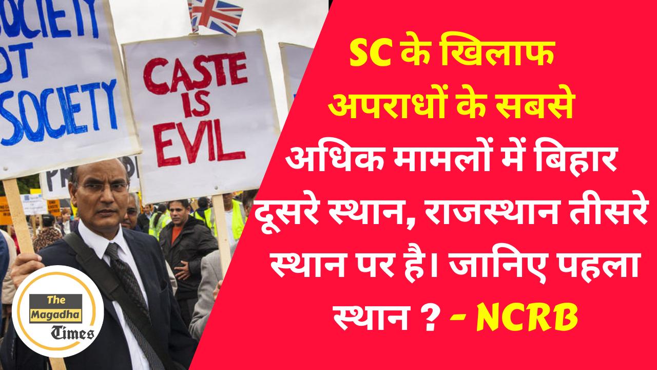 SC के खिलाफ आपराधिक मामलों में बिहार दूसरे स्थान, राजस्थान तीसरे स्थान -NCRB