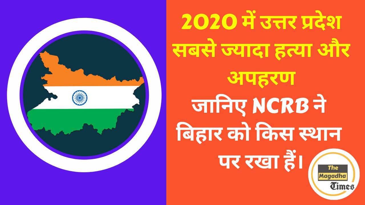 2020 में उत्तर प्रदेश सबसे ज्यादा हत्या,अपहरण  जानिए NCRB ने बिहार को किस स्थान
