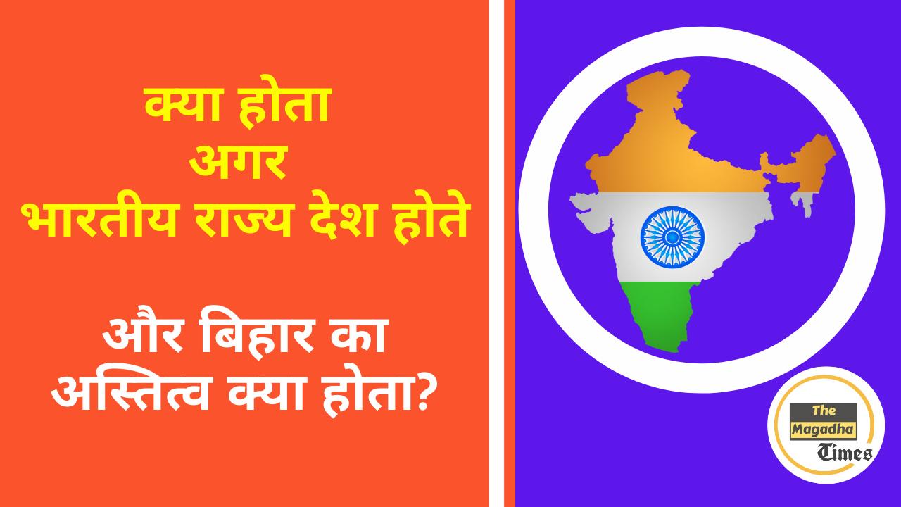 क्या होता अगर भारतीय राज्य देश होते और बिहार का अस्तित्व क्या होता?
