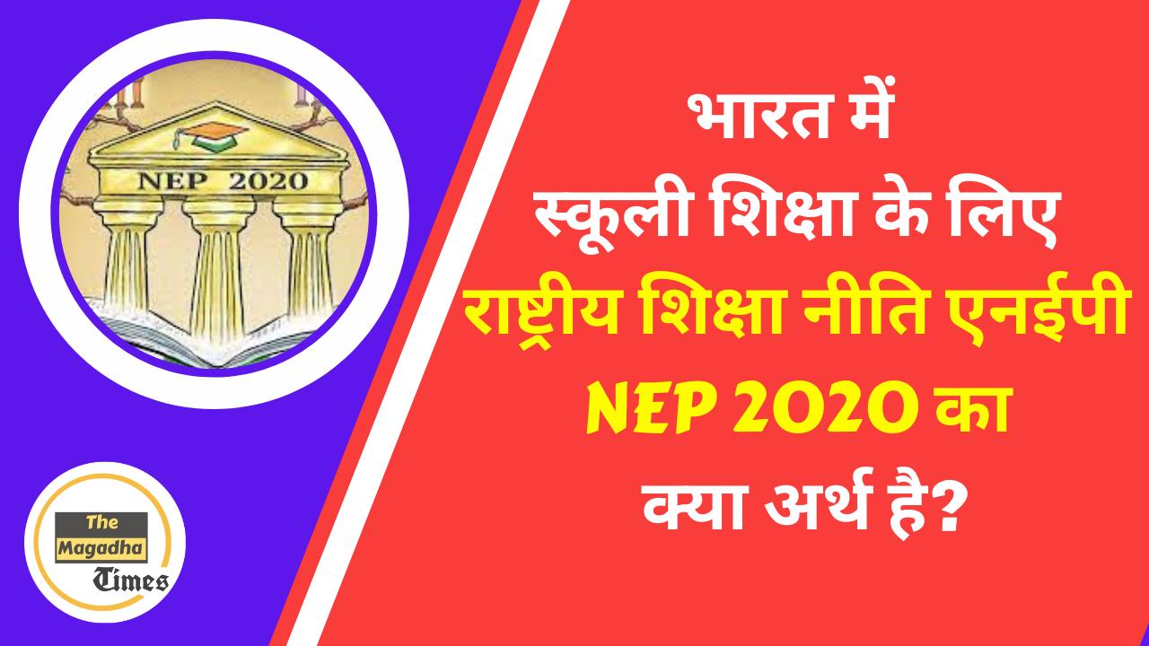 राष्ट्रीय शिक्षा नीति एनईपी 2020 का क्या अर्थ है?