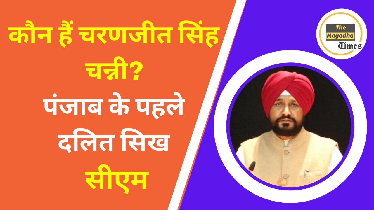 कौन हैं चरणजीत सिंह चन्नी? पंजाब के पहले दलित सिख सीएम