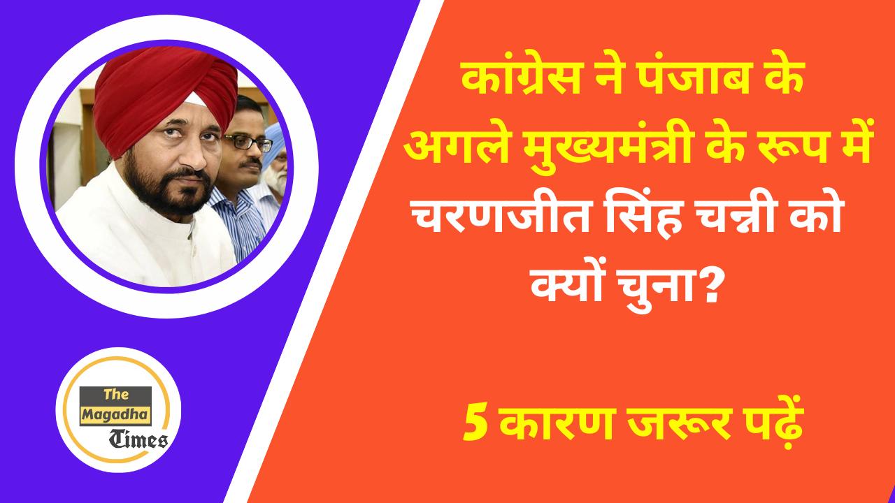 कांग्रेस ने पंजाब के अगले मुख्यमंत्री के रूप में चरणजीत सिंह चन्नी को क्यों चुना?