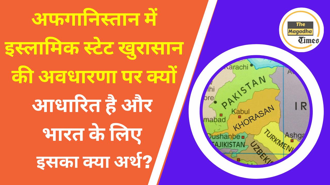 अफगानिस्तान में इस्लामिक स्टेट खुरासान की अवधारणा पर क्यों आधारित है और भारत के लिए इसका क्या अर्थ है?