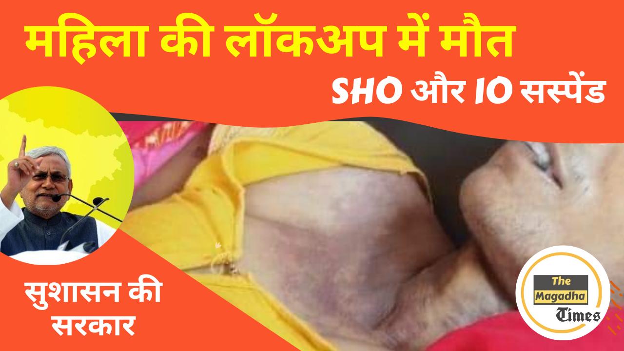 महिला की भोजपुर जिले के लॉकअप में मौत, SHO और IO सस्पेंड