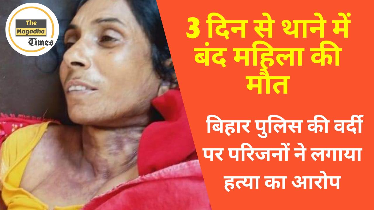 3 दिन से थाने में बंद महिला की मौत, बिहार पुलिस की वर्दी पर लगा हत्या का आरोप