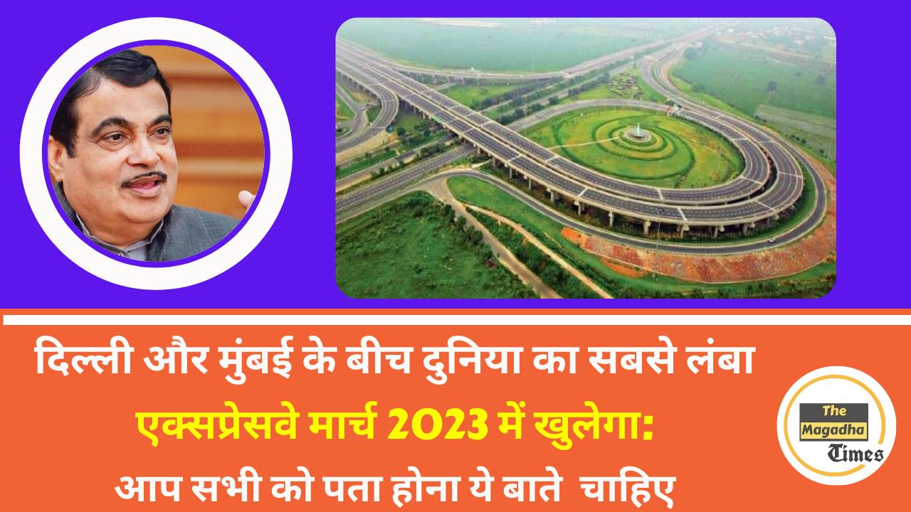 दिल्ली और मुंबई के बीच दुनिया का सबसे लंबा एक्सप्रेसवे मार्च 2023 में खुलेगा