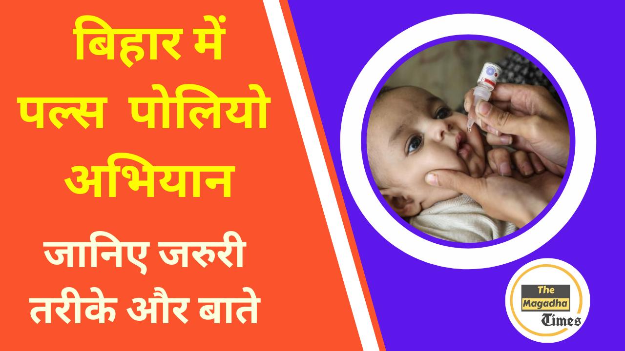 बिहार में पल्स पोलियो अभियान 2021